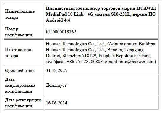 Планшетный компьютер торговой марки HUAWEI MediaPad 10 Link+ 4G модели S10-231L, версия ПО Android 4.4
