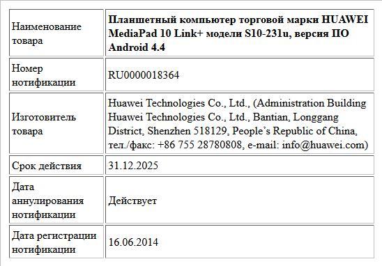 Планшетный компьютер торговой марки HUAWEI MediaPad 10 Link+ модели S10-231u, версия ПО Android 4.4