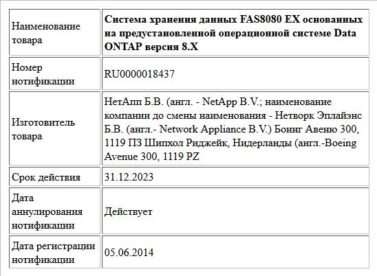 Система хранения данных FAS8080 EX основанных на предустановленной операционной системе Data ONTAP версия 8.X