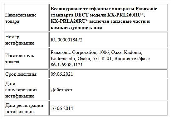 Бесшнуровые телефонные аппараты Panasonic стандарта DECT модели KX-PRL260RU*,  KX-PRLA20RU* включая запасные части и комплектующие к ним