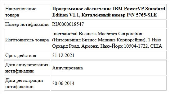 Программное обеспечение IBM PowerVP Standard Edition V1.1, Каталожный номер P/N 5765-SLE