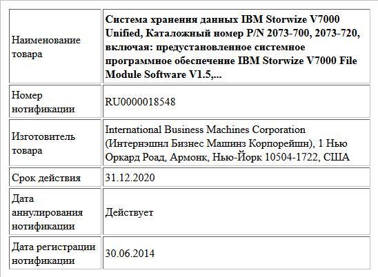 Система хранения данных IBM Storwize V7000 Unified, Каталожный номер P/N 2073-700, 2073-720, включая:  предустановленное системное программное обеспечение IBM Storwize V7000 File Module Software V1.5,...