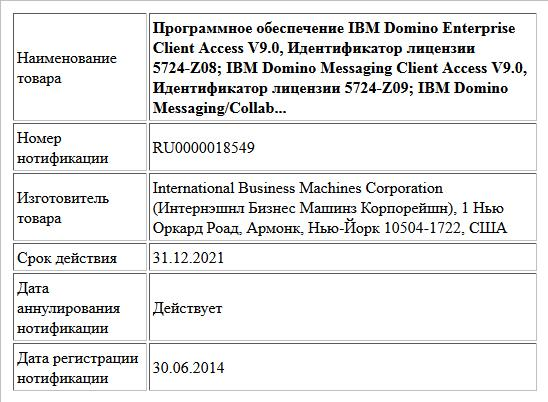 Программное обеспечение IBM Domino Enterprise Client Access V9.0, Идентификатор лицензии 5724-Z08; IBM Domino Messaging Client Access V9.0, Идентификатор лицензии 5724-Z09; IBM Domino Messaging/Collab...