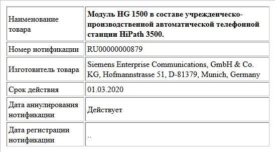Модуль HG 1500 в составе учрежденческо-производственной автоматической телефонной станции HiPath 3500.