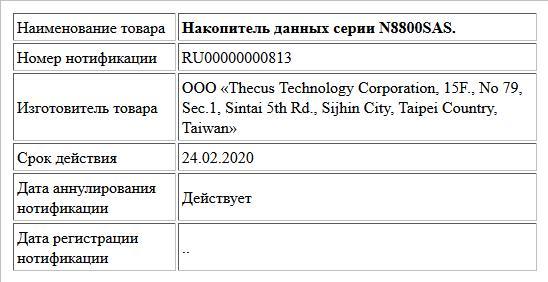 Накопитель данных серии N8800SAS.