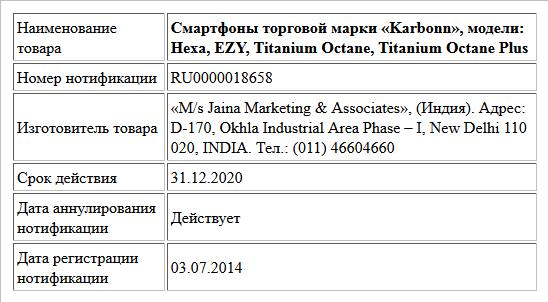 Смартфоны торговой марки «Karbonn», модели:  Hexa,   EZY,  Titanium Octane,  Titanium Octane Plus