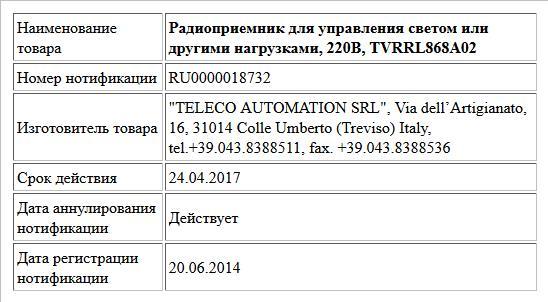 Радиоприемник для управления светом или другими нагрузками, 220В,  TVRRL868A02