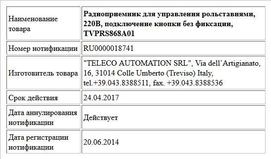 Радиоприемник для управления рольставнями,  220В,  подключение кнопки без фиксации, TVPRS868A01