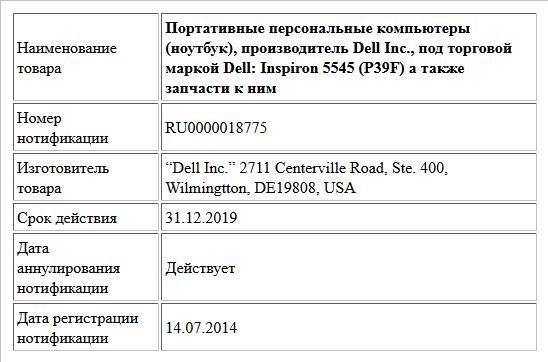Портативные персональные компьютеры (ноутбук), производитель Dell Inc., под торговой маркой Dell: Inspiron 5545 (P39F)  а также запчасти к ним