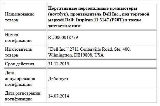 Портативные персональные компьютеры (ноутбук), производитель Dell Inc., под торговой маркой Dell: Inspiron 11 3147 (P20T)  а также запчасти к ним