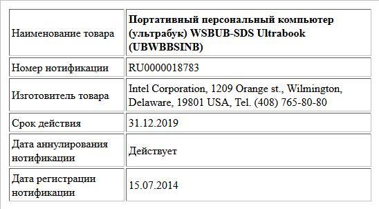 Портативный персональный компьютер (ультрабук)  WSBUB-SDS Ultrabook (UBWBBSINB)