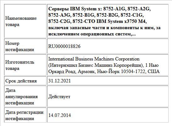 Серверы IBM System x: 8752-A1G, 8752-A2G, 8752-A3G, 8752-B1G, 8752-B2G, 8752-C1G, 8752-C2G, 8752-CTO IBM System x3750 M4, включая запасные части и компоненты к ним, за исключением операционных систем,...