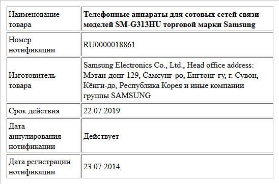 Телефонные аппараты для сотовых сетей связи моделей SM-G313HU торговой марки Samsung