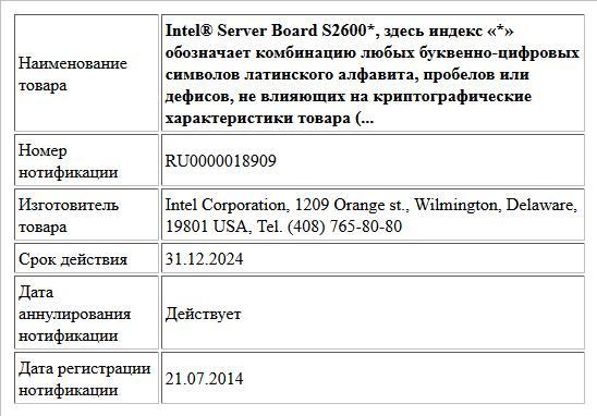 Intel® Server Board S2600*,  здесь индекс «*» обозначает комбинацию любых буквенно-цифровых символов латинского алфавита, пробелов или дефисов, не влияющих на криптографические характеристики товара (...