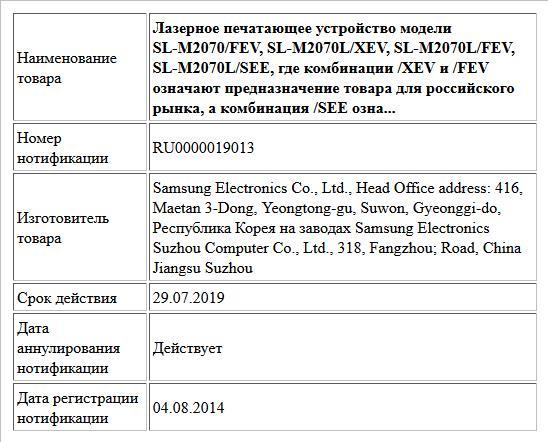 Лазерное печатающее устройство модели SL-M2070/FEV, SL-M2070L/XEV, SL-M2070L/FEV, SL-M2070L/SEE, где комбинации /XEV и /FEV означают предназначение товара для российского рынка, а комбинация /SEE озна...