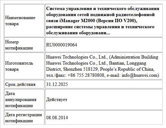 Система управления и технического обслуживания оборудования сетей подвижной радиотелефонной связи iManager M2000 (Версия ПО V200), расширение системы управления и технического обслуживания оборудовани...