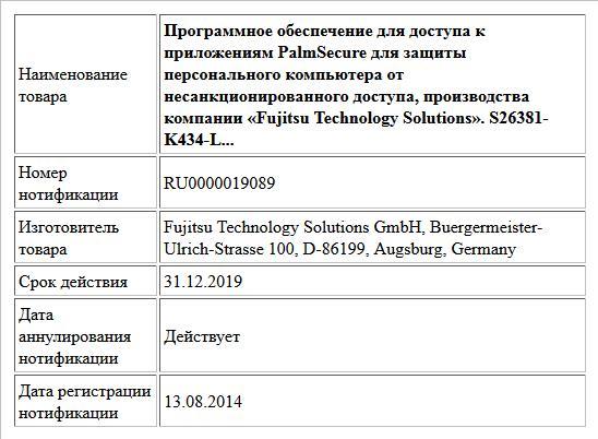 Программное обеспечение для доступа к приложениям PalmSecure  для защиты персонального компьютера от несанкционированного доступа, производства компании  «Fujitsu Technology Solutions».  S26381-K434-L...