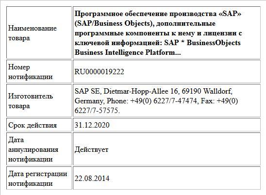 Программное обеспечение производства «SAP» (SAP/Business Objects), дополнительные программные компоненты к нему и лицензии с ключевой информацией:  SAP * BusinessObjects Business Intelligence Platform...