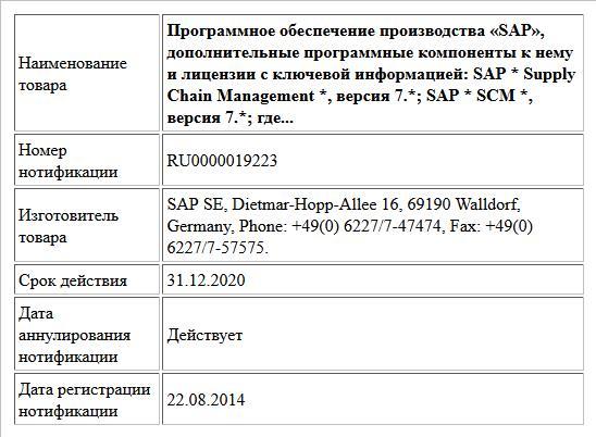 Программное обеспечение производства «SAP», дополнительные программные компоненты к нему и лицензии с ключевой информацией:  SAP * Supply Chain Management *, версия 7.*;  SAP * SCM *, версия 7.*;  где...