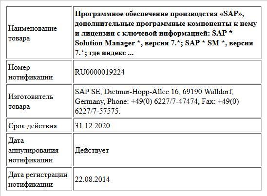 Программное обеспечение производства «SAP», дополнительные программные компоненты к нему и лицензии с ключевой информацией:  SAP * Solution Manager *, версия 7.*;  SAP * SM *, версия 7.*;  где индекс ...