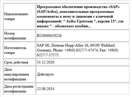 Программное обеспечение производства «SAP» (SAP/Ariba), дополнительные программные компоненты к нему и лицензии с ключевой информацией: * Ariba Upstream *, версия 13*, где индекс * - обозначает комбин...