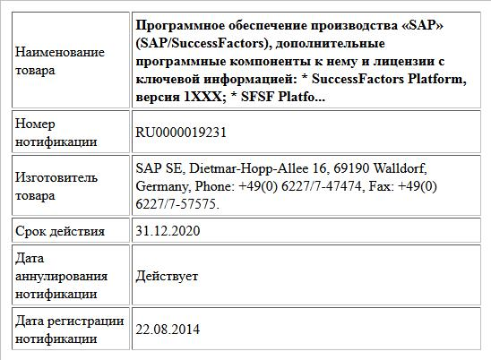 Программное обеспечение производства «SAP» (SAP/SuccessFactors), дополнительные программные компоненты к нему и лицензии с ключевой информацией:  * SuccessFactors Platform, версия 1ХХХ;  * SFSF Platfo...