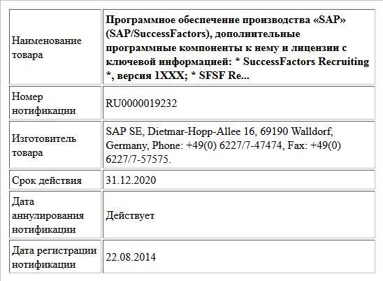 Программное обеспечение производства «SAP» (SAP/SuccessFactors), дополнительные программные компоненты к нему и лицензии с ключевой информацией:  * SuccessFactors Recruiting *, версия 1ХХХ;  * SFSF Re...