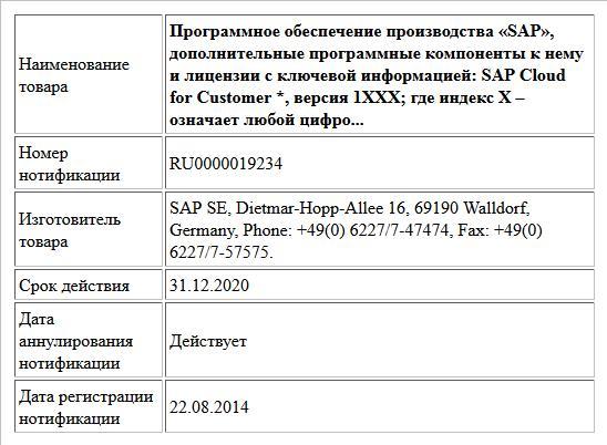 Программное обеспечение производства «SAP», дополнительные программные компоненты к нему и лицензии с ключевой информацией:  SAP Cloud for Customer *, версия 1XXX;  где индекс X – означает любой цифро...