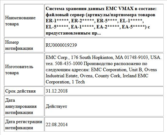 Система хранения данных ЕМС VMAX в составе:  файловый сервер (артикулы/партномера товаров ER-1*****, ER-2*****, ER-5****, EL-1*****, EL-5*****, EA-1*****, EA-2*****, EA-5*****) с предустановленным пр...