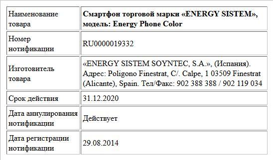 Смартфон торговой марки «ENERGY SISTEM», модель: Energy Phone Color
