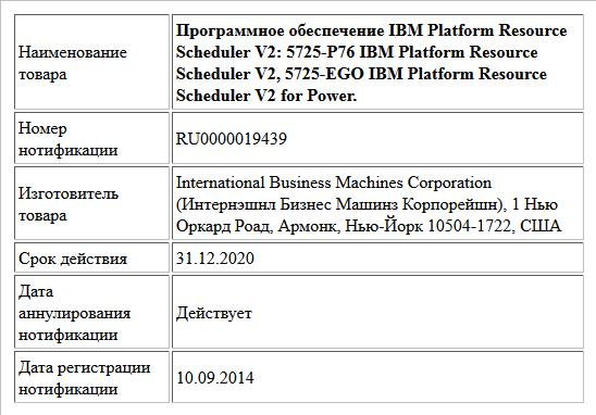 Программное обеспечение IBM Platform Resource Scheduler V2: 5725-P76 IBM Platform Resource Scheduler V2, 5725-EGO IBM Platform Resource Scheduler V2 for Power.