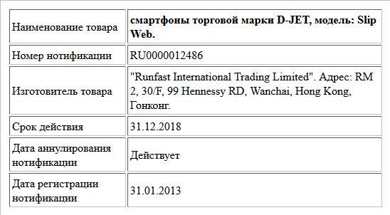смартфоны торговой марки D-JET, модель: Slip Web.