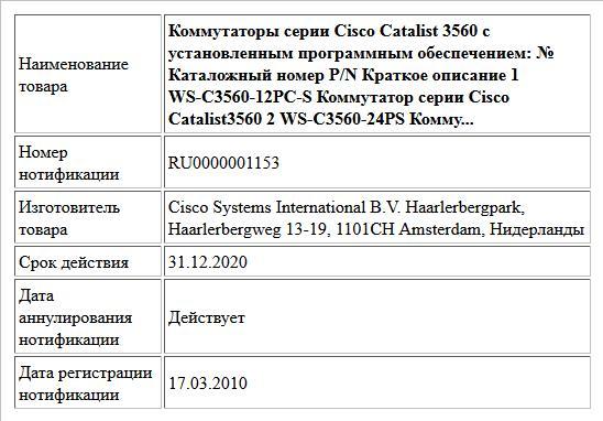 Коммутаторы серии Cisco Catalist 3560 с установленным программным обеспечением: № Каталожный номер P/N Краткое описание 1  WS-C3560-12PC-S Коммутатор серии Cisco Catalist3560 2  WS-C3560-24PS Комму...