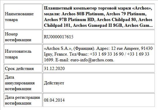 Планшетный компьютер торговой марки «Archos», модели: Archos 80B Platinum, Archos 79 Platinum, Archos 97B Platinum HD, Archos Childpad 80, Archos Childpad 101, Archos Gamepad II 8GB, Archos Gam...