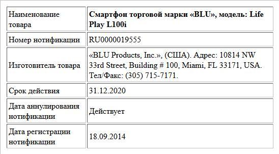 Смартфон торговой марки «BLU», модель: Life Play L100i