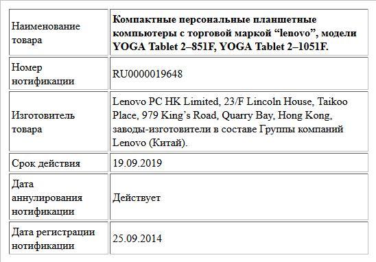 """Компактные персональные планшетные компьютеры с торговой маркой """"lenovo"""", модели YOGA Tablet 2–851F, YOGA Tablet 2–1051F."""