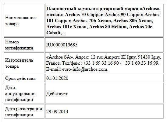 Планшетный компьютер торговой марки «Archos», модели: Archos 70 Copper, Archos 90 Copper, Archos 101 Copper, Archos 70b Xenon, Archos 80b Xenon, Archos 101c Xenon, Archos 80 Helium, Archos 70c Cobalt,...