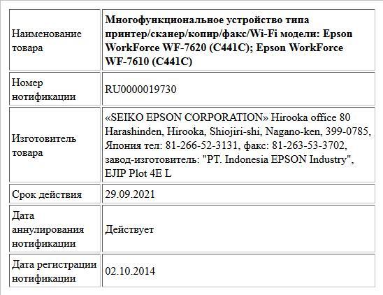 Многофункциональное устройство типа принтер/сканер/копир/факс/Wi-Fi модели: Epson WorkForce WF-7620 (С441С); Epson WorkForce WF-7610 (С441С)