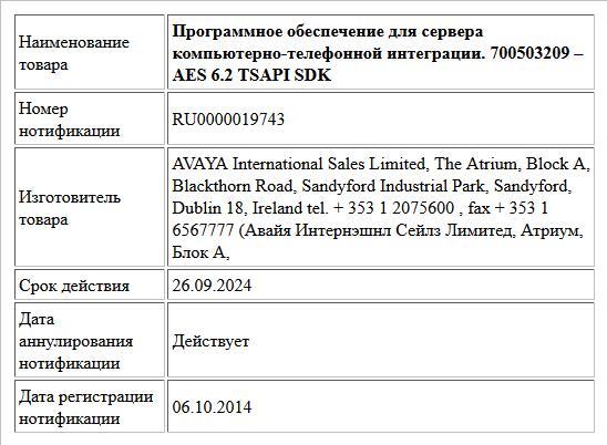 Программное обеспечение для сервера компьютерно-телефонной интеграции.  700503209 – AES 6.2 TSAPI SDK