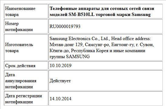 Телефонные аппараты для сотовых сетей связи моделей SM-B510LL торговой марки Samsung