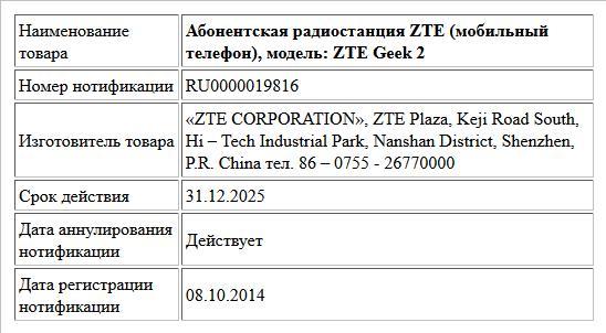 Абонентская радиостанция ZTE (мобильный телефон), модель: ZTE Geek  2