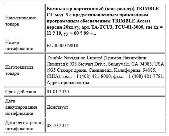 Компьютер портативный (контроллер) TRIMBLE CU мод. 3 с предустановленным прикладным программным обеспечением TRIMBLE Access версии 20xx.yy, арт. TA-TCU3, TCU-01-3000, где xx = 11 ? 19,  yy = 00 ? 99 –...