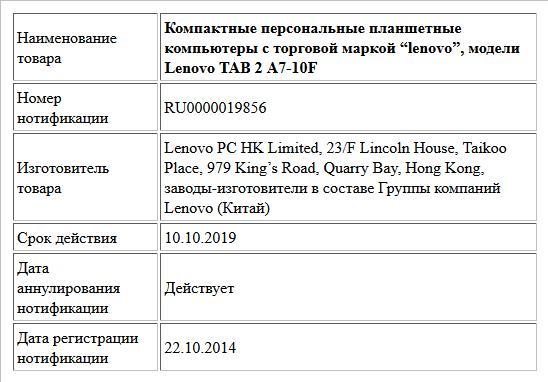 """Компактные персональные планшетные компьютеры с торговой маркой """"lenovo"""", модели Lenovo TAB 2 A7-10F"""