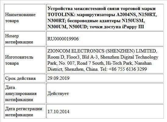Устройства межсистемной связи торговой марки TOTOLINK: маршрутизаторы A2004NS, N150RT, N300RT; беспроводные адаптеры N150USM, N300UM, N500UD; точки доступа iPuppy III