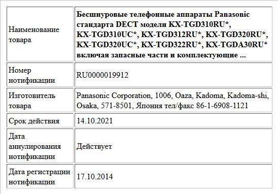Бесшнуровые телефонные аппараты Panasonic стандарта DECT модели KX-TGD310RU*, KX-TGD310UC*, KX-TGD312RU*, KX-TGD320RU*, KX-TGD320UC*, KX-TGD322RU*, KX-TGDА30RU* включая запасные части и комплектующие ...