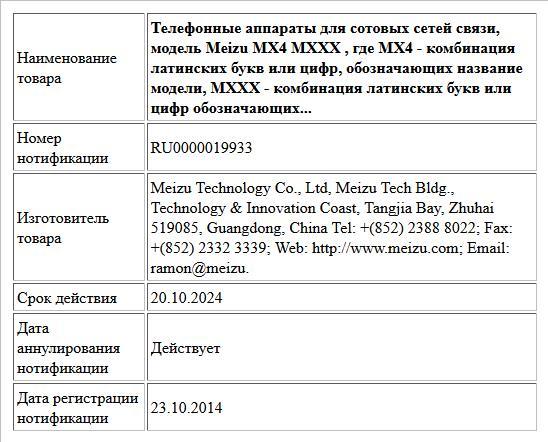 Телефонные аппараты для сотовых сетей связи, модель Meizu MX4 MXXX , где MX4 - комбинация латинских букв или цифр, обозначающих название модели,  MXXX - комбинация латинских букв или цифр обозначающих...