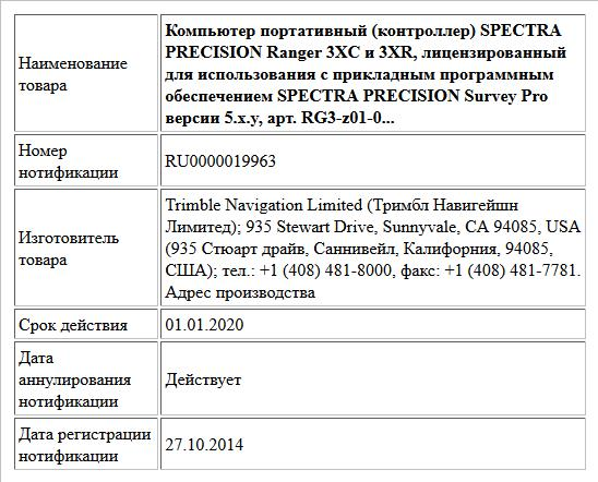 Компьютер портативный (контроллер) SPECTRA PRECISION Ranger 3XC и 3XR, лицензированный для использования с прикладным программным обеспечением SPECTRA PRECISION Survey Pro версии 5.x.y, арт. RG3-z01-0...