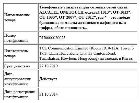 Телефонные аппараты для сотовых сетей связи ALCATEL ONETOUCH моделей 1013*, ОТ-1013*,  ОТ-1035*,  ОТ-2007*,  ОТ-2012*, где * – это любые буквенные символы латинского алфавита или цифры, обозначающие т...