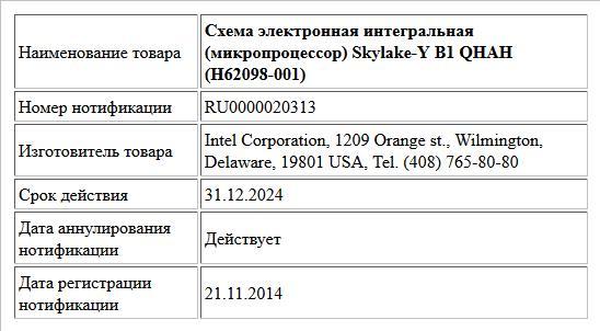 Схема электронная интегральная (микропроцессор)  Skylake-Y B1 QHAH (H62098-001)