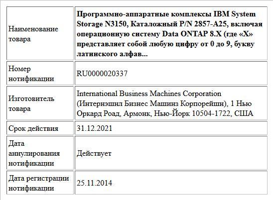 Программно-аппаратные комплексы IBM System Storage N3150, Каталожный P/N 2857-A25, включая операционную систему Data ONTAP 8.Х (где «Х» представляет собой любую цифру от 0 до 9, букву латинского алфав...